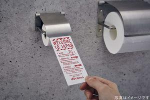 Toilet paper for smartphones