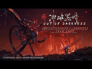 Out of Darkness Short Film